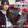 紗喜花のモトレポ!#12-1 東京オートサロン2017を視察!①