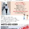 7/24 ヘルボ健康イベント 「ウォーキングレッスン&実践会」