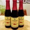 【本日のビール】甘酸っぱさがクセになる!フルーツ・ランビック