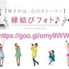 【筑波山登山 kamimomo voice リーディングセッション 写真レポート(^^)】