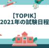2021年 韓国語能力試験(TOPIK)試験日程が公開されました。1/8~願書受付。