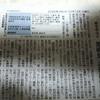 都構想は「大阪」の「維新」が考え出した「非常識」