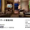 【マリオット&SPGアメックス】次の旅行計画について考える ポイントを使った無料宿泊の旅 香港編