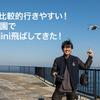 都内からでもドローンを飛ばしに行きやすい!観音崎公園でMavic Mini飛ばしてきた!申請などについても解説! | #79
