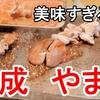 西成【やまき】ホルモン焼きが美味すぎる 自宅で再現!