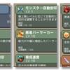 スマホアプリ「勇者の塔☆伝説のファイヤーソード検証」第26階