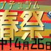 【ナチュラム】リール・ロッド・ルアーなどが大特価中の「春祭」が商品入れ替え!ポイズンアドレナが半額など人気商品目白押し!
