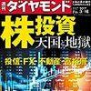 M 週刊ダイヤモンド 2017年 3/18 号 株投資 天国と地獄