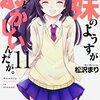 松沢まり先生『最近、妹のようすがちょっとおかしいんだが。』11巻 KADOKAWA/富士見書房 感想。