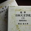 近世日本天文学史(下)ー観測技術史ー