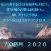 COBRA更新 平和瞑想 (2020/6/2)