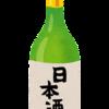 これからは日本酒も「寝かす」時代?