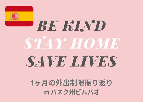 【4月18日】スペイン・バスク州からご報告|コロナ疲れ?でも警戒事態再々延長の見込み
