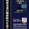 【2020/1/29、福井市】講演会「明智光秀の越前時代を追う」開催