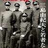 『11・25自決の日 三島由紀夫と若者たち』@シネマスコーレ(10:20〜)