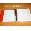 新しい手帳を選びながら2021年のワクワクを考えています・・・