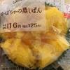 ローソン:山崎:かぼちゃの蒸しパン