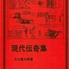 大江健三郎「現代伝奇集」(岩波書店)