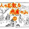 人の花散る疱瘡の山 その5 ~井原西鶴『懐硯』巻一の五~