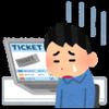 【運行キャンセルになった!】ドイツ鉄道からの返金方法のご紹介
