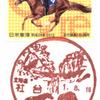 【風景印】社台郵便局(使用中断)