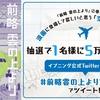 空港・飛行機偏愛マンガ「前略 雲の上より」のキャンペーン投稿をして旅行券5万円分を当てよう!