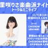 11/7新宿ROCK CAFE LOFT「里咲りさ楽曲派ナイト」お手伝いします。