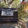 霧島「旅行人山荘」大浴場
