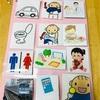 【視覚支援】絵カード収納ホルダー