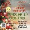 12月21日(土)、LIKE~ハンドメイドマルシェ~(千葉県旭市)に出店します