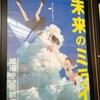 【感想】映画「未来のミライ」家族で観に行って欲しいそんな映画!