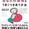 須藤久美子 さん著書の「周りを気にせずにあなたの感情とうまくつきあう方法」