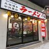 【オススメ5店】川崎・鶴見(神奈川)にあるスープが人気のお店