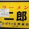 ラーメン二郎ひばりヶ丘駅前店@ひばりヶ丘