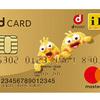 【dカードの入会キャンペーン】9,000円分のiDキャッシュバックがチャージされました!