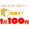 【1斤100円!?】ホームベーカリーで美味しい手作りパンをもっと安く!