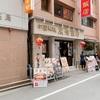 【大門】中華 東海飯店 の五目焼きそばと小チャーハンでしょう