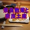 奈良でランチ&お土産