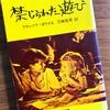 【読書】フランソワ・ボワイエ著『禁じられた遊び』感想