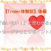 Tinder【2か月で800マッチ越え】会いたいと思わせるメッセージやりとりポイント3選☆<後編>
