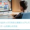 QQキッズで無料サイトのゲームを先生と画面シェアしながらプレイする方法|キッズオンライン英会話