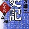 【2009年読破本208】史記武帝記2