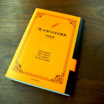 『文房具を楽しく使う』の著者、8年ぶりの新作。和田哲哉さん『「頭」が良くなる文房具』- 4週連続書籍プレゼント企画 最終回