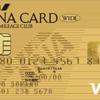 非正社員もANAワイドゴールドカード(VISA)の審査に通過!
