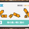 【No.31】小学生から解ける謎解き練習問題「電池を背の高い順に読む謎」(難易度★1)