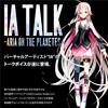 【PR】セール情報:IA TALK -ARIA ON THE PLANETES-【2020/03/19まで】