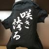 伝統の染み込むシャツの運動会(あ)
