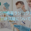 ALS治療薬ラジカヴァの臨床試験について