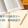 〜独学で行政書士〜 第13回 取消訴訟①
