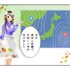 4コマ漫画『お天気お寧(ねい)さんの日常。』第15話「東海の木枯らし1号。」公開!